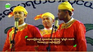 Phoe Chit & Khine Hnin Wai: Charity A Nyeint Perfomance