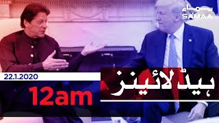 Samaa Headlines - 12AM - 22 January 2020