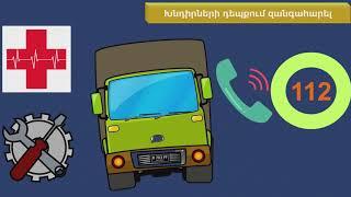 Ի՞նչ պետք է իմանան բեռնատարների վարորդները Վրաստան մուտք գործելիս