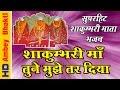 Download Ma Shakumbhari Bhajan 2016 || Sakumbhari Maiya Tune Mujhe Tar Diya ||   Neelima# Ambey Bhakti MP3 song and Music Video