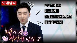 허브경제TV 정원철대표…