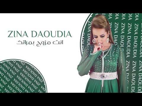 Zina Daoudia - Nta Mzawaj (EXCLUSIVE) | زينة الداودية - انت مزوج بمراتك (حصريأ) | صيف 2016