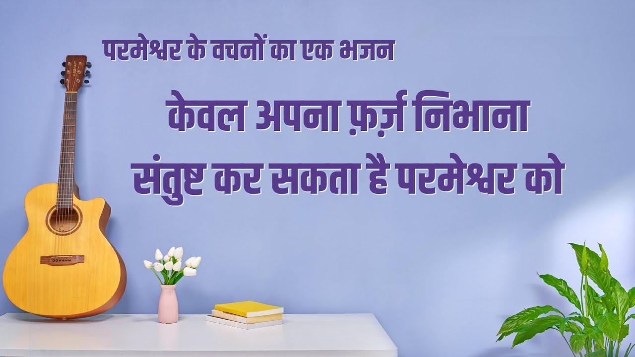 केवल अपना फ़र्ज़ निभाना संतुष्ट कर सकता है परमेश्वर को | Hindi Christian Song With Lyrics