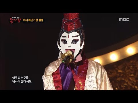 [King of masked singer] 복면가왕 - 'the East invincibility' defensive stage - Shout 20180506