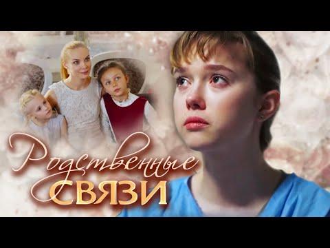 Родственные связи (2018) Комедийная мелодрама @ Россия 1