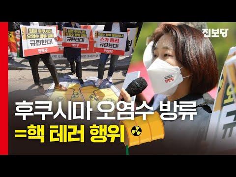 후쿠시마 오염수 방류는 인류와 자연생태계 위협하는 범죄행위