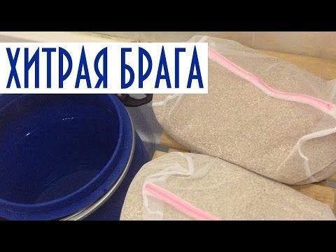 Рецепт хитрой зерновой браги. Как сделать бражку на ферментах