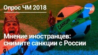 Иностранцы: снимите санкции с России!