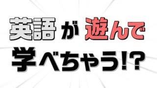 ゲームで英単語学習!【英語物語】プロモ動画
