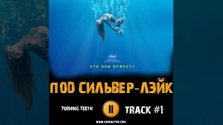 Фильм ПОД СИЛЬВЕР ЛЭЙК музыка OST #1 Turning Teeth Under the Silver Lake 2018