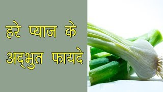ब्लड प्रेशर, कोलेस्ट्रॉल और डायबिटीज में हरे प्याज़ के फायदे  - Green Onion health benefits in hindi