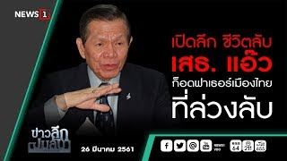 ข่าวลึกปมลับ : เปิดลึก ชีวิตลับ เสธ. แอ๊ว  ก็อดฟาเธอร์เมืองไทยที่ล่วงลับ