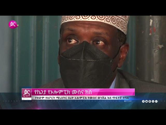 ቃና ዜና ቅምሻ (መስከረም 7, 2013) | Kana News