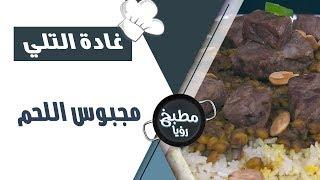 مجبوس اللحم - غادة التلي