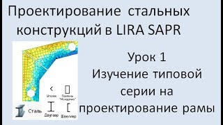 Проектирование стальных конструкций в Lira Sapr Урок 1