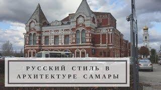 Русский стиль в архитектуре Самары
