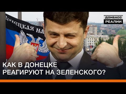 Как в Донецке реагируют на Зеленского?   Донбасc Реалии
