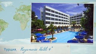 Обзор отеля Kayamaris Hotel 4* в Турции (Мармарис) от менеджера Discount Travel