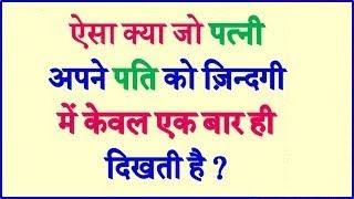 ऐसा क्या जो पत्नी अपने पति को ज़िन्दगी केवल एक बार ही दिखती है ? paheliyan in hindi.