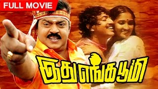 Tamil Full Movie | Idhu Enga Bhoomi | Action Movie | Ft. Vijayakanth, Sasikala