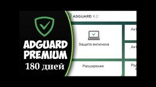 adguard 2018 с лицензией на пол года / РАБОТАЕТ 100