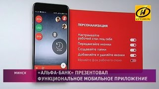 видео Приложение Альфа-Банка