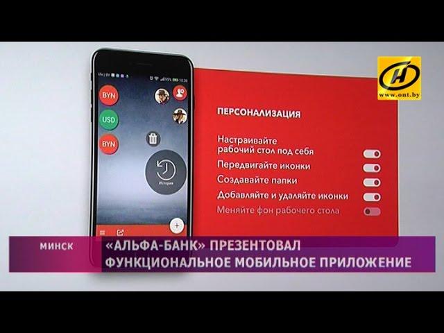«Альфа-Банк» представил функциональное мобильное приложение