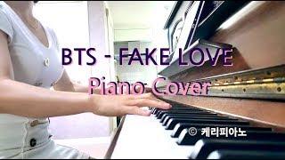 [피아노 커버] 방탄소년단 (BTS) - Fake Love 악보, 연주