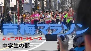 【青梅マラソン2019】ジュニアロードレース(中学生の部) thumbnail