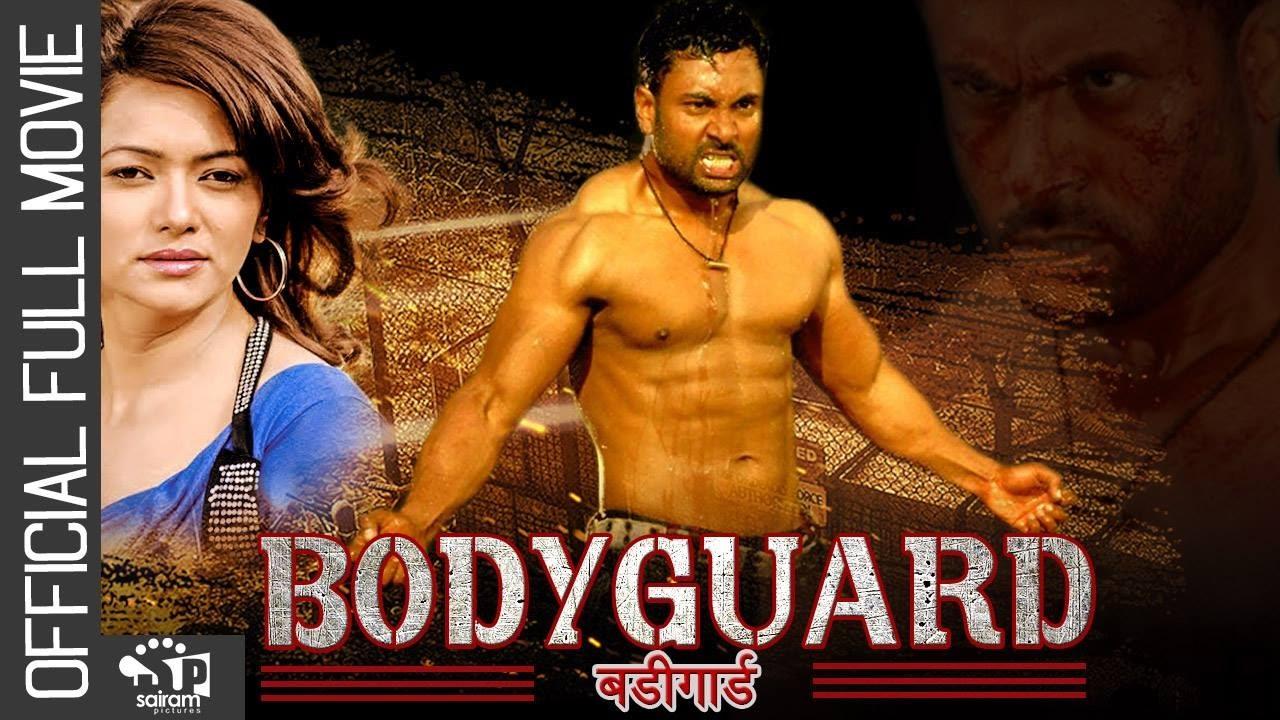 New Nepali Movie Body Guard Ft Aakash Shah