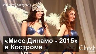«Мисс Динамо-2015».  Группа IOWA. Кострома 2015.