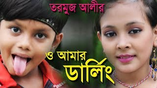 Darling O Amar Darling ।  Bangla New  Song - 2016 । Movie - Shanto Keno Mastan