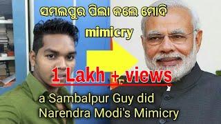 Sambalpur Guy    Mimicry Artist    did Narendra Modi's Mimicry