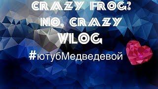 Ann Milagro | Crazy frog? No, crazy VLOG | Или вторая 1/4 Высшей лиги