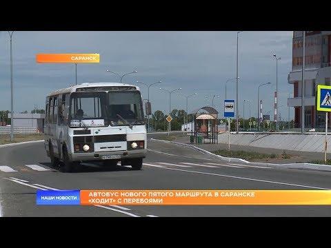 Автобус нового пятого маршрута в Саранске «ходит» с перебоями