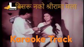 विसरु नको श्रीरामा मला Visaru Nako Shrirama Mala Janaki Song