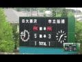 【サッカー】8/3 めぐみ野サッカー場Aグラウンド