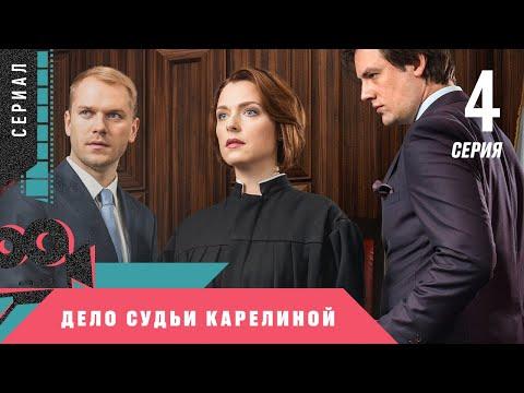 Дело судьи Карелиной | 4 серия @ Мелодрама, детектив