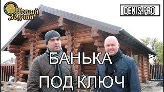 видео Д-73 Дом 6,0*7,0м