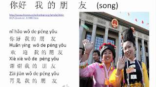 Wo de peng you