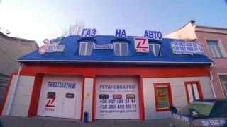 Установка ГБО компанией Сервис Газ Одесса