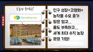 [인더쉐어] AeroFarm, 농작물 수요가 급증하고,…