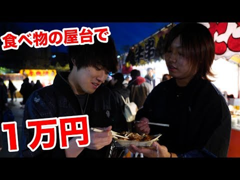 【過酷】祭りの屋台だけで1万円食べるまで帰れません!!