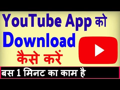 YouTube app download kaise kare ? youtube load karna hai | youtube app install kaise kare