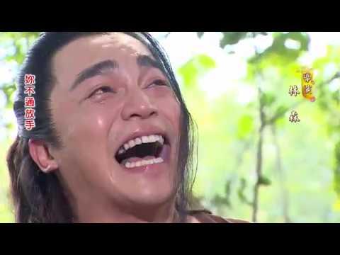 【戲說台灣】丈人鬥女婿 05