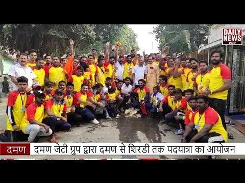 दमण जेटी ग्रुप द्वारा दमण से शिरडी तक पदयात्रा का आयोजन