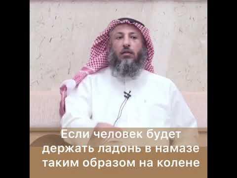Шейх Усман аль Хамис  - Палец в ташаххуде. @usmankhamys