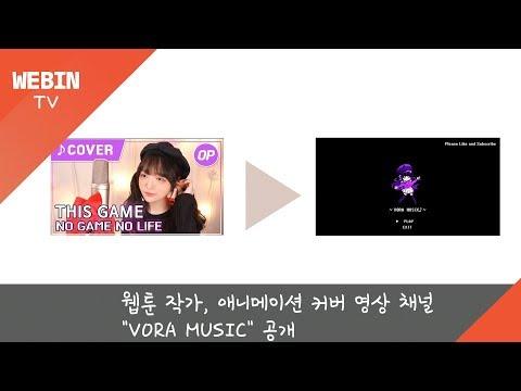 """웹툰 작가, 애니메이션 커버 영상 채널 """"V0RA MUSIC"""" 공개 (0)"""