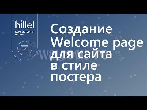 Создание Welcome Page для сайта в стиле постера