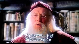 ハリー・ポッター 名言 アルバス・ダンブルドアの声真似、吹き替え